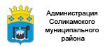 Администрация Соликамского муниципального района